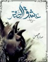 تحميل رواية عشق الصقر pdf – سارة حسن