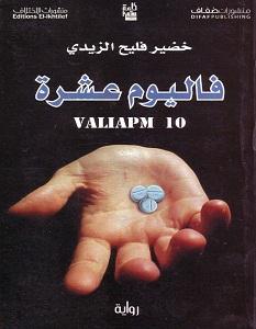 تحميل رواية فاليوم عشرة pdf – خضير فليح الزيدي