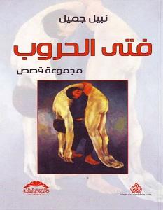 تحميل رواية فتى الحروب pdf – نبيل جميل