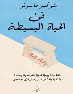 تحميل كتاب فن الحياة البسيطة pdf – شونميو ماسونو