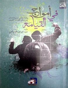 تحميل رواية في أمواج القيامة pdf – عبد الرزاق الحجامي