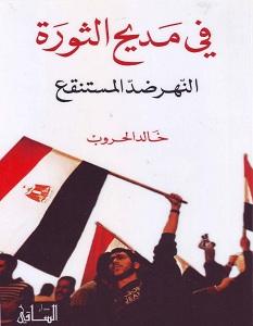 تحميل كتاب في مديح الثورة: النهر ضد المستنقع pdf – خالد الحروب