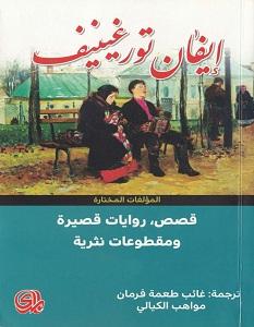 تحميل كتاب قصص روايات قصيرة ومقطوعات نثرية pdf – إيفان تورغينيف