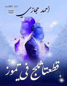 تحميل رواية قطعتا ثلج في تموز pdf – أحمد حجازي
