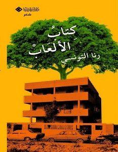 تحميل كتاب كتاب الألعاب pdf – رنا التونسي