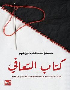 تحميل كتاب كتاب التعافي pdf – حسام مصطفى إبراهيم