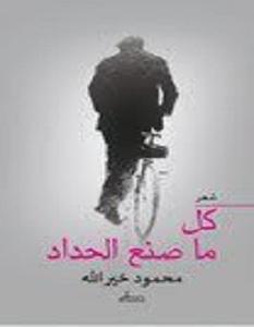 تحميل كتاب كل ما صنع الحداد pdf – محمود خير الله