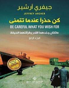 تحميل رواية كن حذرا عندما تتمنى pdf – جيفري أرشير