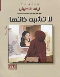 تحميل رواية لا تشبه ذاتها pdf – ليلى الأطرش