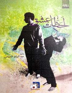تحميل رواية لحظات عشق pdf – عبد الرزاق الحجامي