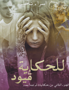تحميل رواية للحكاية قيود pdf – إسراء ناصر