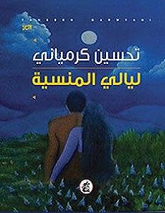 تحميل رواية ليالي المنسية pdf – تحسين كرمياني