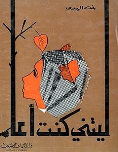 تحميل رواية ليتني كنت أعلم pdf – بنت الهدى