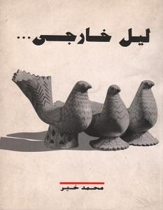 تحميل كتاب ليل خارجي pdf – محمد خير