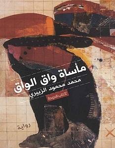 تحميل رواية مأساة واق الواق pdf – محمد محمود الزبيري