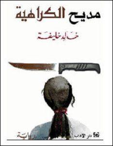 تحميل رواية مديح الكراهية pdf – خالد خليفة