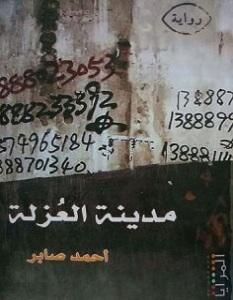 تحميل رواية مدينة العزلة pdf – أحمد صابر