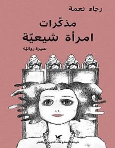 تحميل رواية مذكرات امرأة شيعية pdf – رجاء نعمة