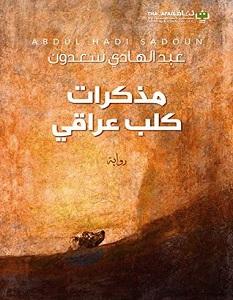 تحميل رواية مذكرات كلب عراقي pdf – عبد الهادي سعدون