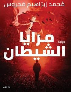 تحميل رواية مرايا الشيطان pdf – محمد إبراهيم محروس