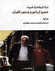 تحميل رواية مسيو إبراهيم وزهور القرآن pdf – إريك إيمانويل شميت