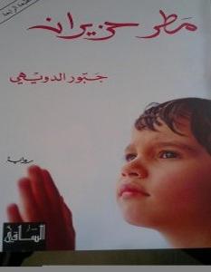 تحميل رواية مطر حزيران pdf – جبور الدويهي