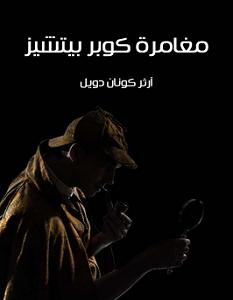 تحميل رواية مغامرة كوبر بيتشيز pdf – آرثر كونان دويل