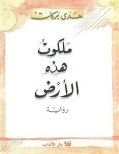 تحميل رواية ملكوت هذه الارض pdf – هدى بركات