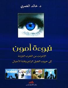 تحميل كتاب نبوءة آمون pdf – خالد الغمري