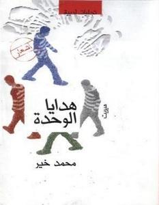 تحميل كتاب هدايا الوحدة pdf – محمد خير