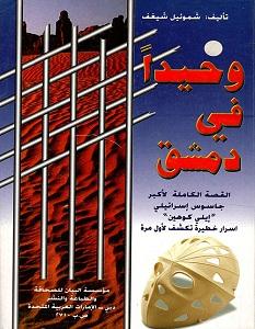 تحميل كتاب وحيدا في دمشق pdf – شموئيل شيغف