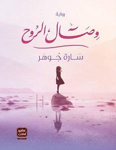 تحميل رواية وصال الروح pdf – سارة جوهر