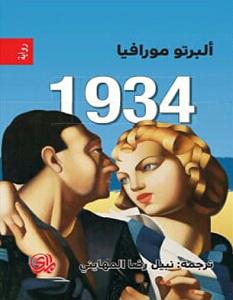 تحميل رواية 1934 pdf – ألبرتو مورافيا