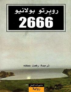 تحميل رواية 2666 pdf – روبرتو بولانيو