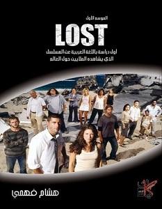 تحميل كتاب LOST: أول دراسة باللغة العربية pdf – هشام فهمي