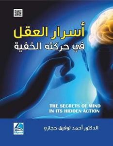 تحميل كتاب أسرار العقل في حركته الخفية pdf – أحمد توفيق حجازي