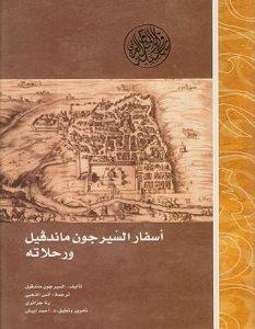 تحميل كتاب أسفار السير جون ماندفيل ورحلاته pdf – جون ماندفيل
