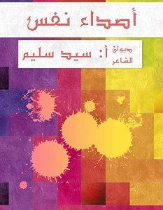 تحميل ديوان أصداء نفس pdf – سيد سليم