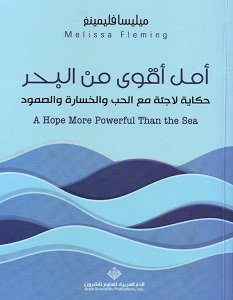 تحميل رواية أمل أقوى من البحر pdf – ميليسا فليمينغ