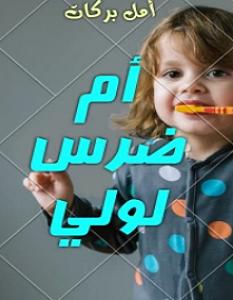 تحميل كتاب أم ضرس لولي pdf – أمل بركات