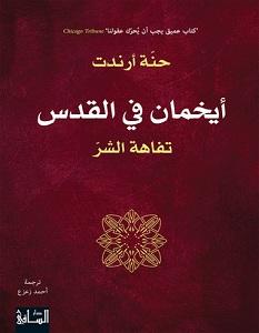 تحميل كتاب أيخمان في القدس تفاهة الشر pdf – حنة آرندت