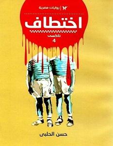 تحميل رواية اختطاف تاكسي 4 pdf – حسن الحلبي