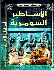 تحميل كتاب الأساطير السومرية pdf – الحسيني الحسيني معدي