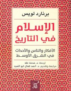 تحميل كتاب الإسلام في التاريخ pdf – برنارد لويس