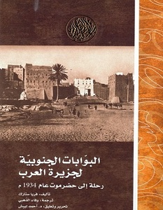 تحميل كتاب البوابات الجنوبية لجزيرة العرب pdf – فريا ستارك
