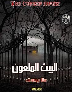 تحميل رواية البيت الملعون pdf – علا يوسف