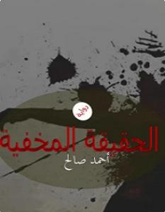تحميل رواية الحقيقة المخفية pdf – أحمد صالح