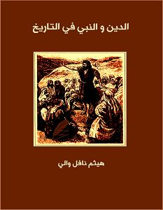 تحميل كتاب الدين والنبي في التاريخ pdf – هيثم نافل والي
