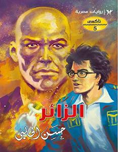 تحميل رواية الزائر تاكسي 5 pdf – حسن الحلبي