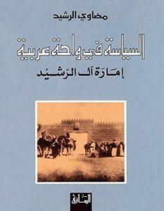 تحميل كتاب السياسة في واحة عربية pdf – مضاوي الرشيد